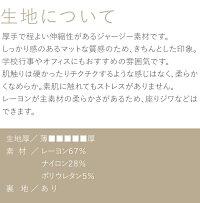 ジャケット裏地付ウエスト細見えデザイン☆カラバリ5色