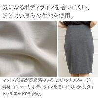 細見えジャージータイトスカート無地レディーススカート裏地付フォーマルレデイースladies大きいトールサイズ着やせひざ丈大人