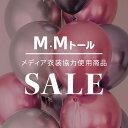 メディア衣装協力使用商品 M、Mトールサイズ【セール品のため返品交換不可】