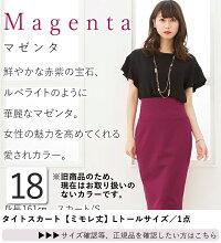 メディア提供商品スカート【セール品のため返品交換不可】