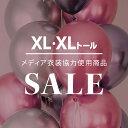 メディア衣装協力使用商品 XL、XLトールサイズ【セール品のため返品交換不可】