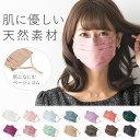 【送料無料】プリーツ マスク アジャスター付 17色◆es01102 ...