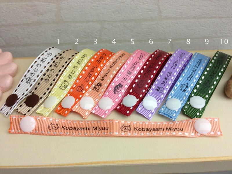 お名前テープ ステッチ(お名前入り 6本セット)6本で1380円 12本で2650円