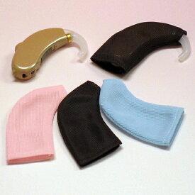 【郵便発送】リオネット 耳かけ型補聴器カバー(中)