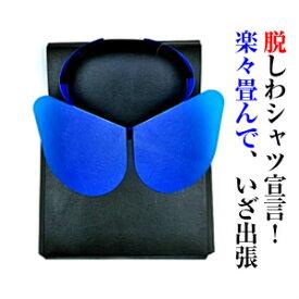 <畳んで シャツケース>・出張 旅行用 ワイシャツ 収納 ケース・特許取得 日本製・シートに Yシャツ を合わせて畳むと ワイシャツケース に早変わり! ・襟回りサイズ調整可・全2色(赤/青)・収納袋付き・全国送料無料(メール便)