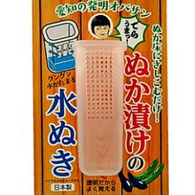 ぬか漬け ぬか床 ぬかみそ の 水ぬき 糠漬け 糠床の 水抜き 容器・小さな穴からグングン 水 がしみ出る・容器が小さいので 糠床 の好きな場所にさしこめる・特許取得 日本製・全国送料無料(メール便)