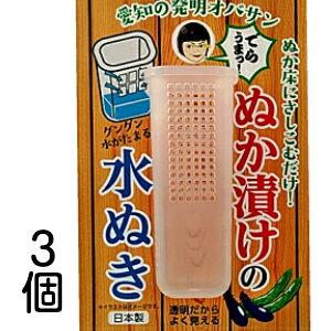 ぬか漬け の 水ぬき 3個セット・漬物 糠漬け ぬか床 の 水抜き 容器・小さな穴からグングン 水 がしみ出る・小さいので 糠床 の好きな場所にさしこめる・特許取得 日本製・全国送料無料(普