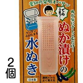 ぬか漬け の 水ぬき 2個セット・漬物 糠漬け ぬか床 の 水抜き 容器・小さな穴からグングン 水 がしみ出る・小さいので 糠床 の好きな場所にさしこめる・特許取得 日本製・全国送料無料(普通郵便)