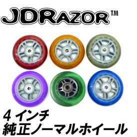 JDRAZOR 純正 キックボード/キックスケーター用 4インチベアリング内臓ノーマルホイール 1個入り