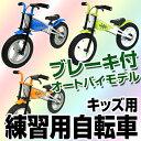【送料無料】 トレーニングバイク バランスバイク 送料無料 エアータイヤ&ブレーキ付 JDBUG TRAINER TC-04 ランニン…