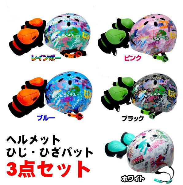 ラングスジャパン ジュニアスポーツヘルメット プロテクターパットセット付 3点セット