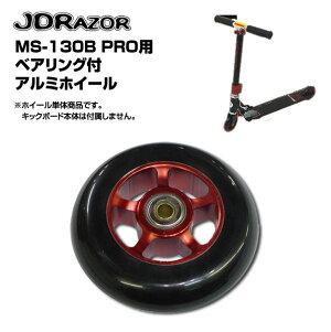MS-130B PRO用 交換ホイール タイヤ キックボード JDRAZOR