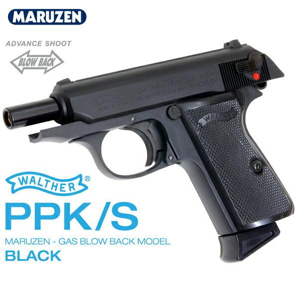 マルゼン ガスブローバック WALTHER ワルサー PPK/S ブラックモデル 対象年齢18歳以上