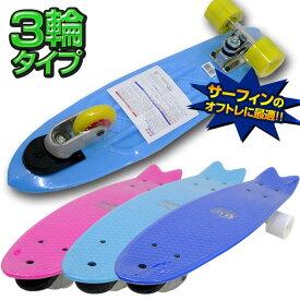 3輪スケボー コブラボードのミニサイズ スケートボード SK8 サーフスケート サーフィン練習 サーフィンオフトレ ミニ コブラボード