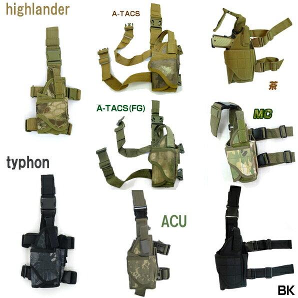 マルチレッグホルスター フリーサイズ ヒップホルスターとしても使用可能 BK MC A-TACS A-TACS(FG) 茶 ACU typhon highlander サバゲー 装備 サバイバルゲーム ミリタリー レッグホルスター GLOCK グロック ハイキャパ SIG HK45 1911 ウォーリア MEU M9 ベレッタ