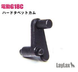 Laylax ライラクス マルイ 電動ハンドガンシリーズ グロック18C対応 ハードタペットカム カスタム オプション パーツ メール便 ネコポス可