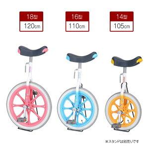 一輪車 サギサカ 14インチ 16インチ 18インチ いちりんしゃ 子供 キッズ 小学生 サイズ 送料無料
