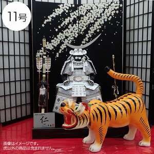 5月節句飾りお祝いの品に最適な張子の虎11号サイズ