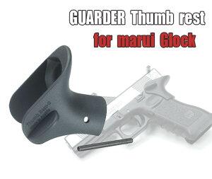 GUARDER GLOCK-70(BK) ガーダー サムレスト マルイ Glock グロックシリーズ共用 カスタム オプション パーツ