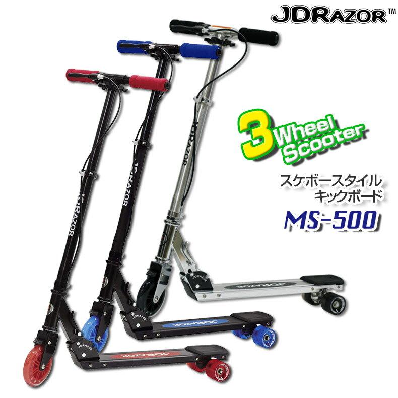 キックボード キックスケーター 【ポイント5倍】【送料無料】JDRAZOR MS-500 キックボード 三輪キックスクーター 前輪ハンドブレーキ搭載 キックスクーター 子供用 キッズ用 大人用