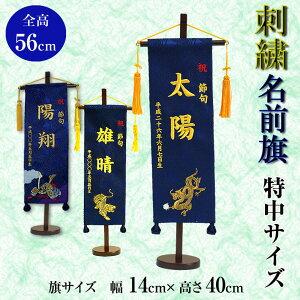送料無料五月節句初節句刺繍名前旗飾り台セット特中サイズ