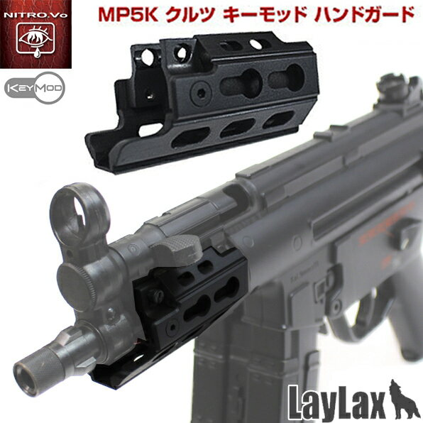 NITRO.vo 東京マルイ MP5K(クルツ)用 Keymod キーモッドハンドガード カスタム オプション パーツ