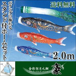 送料無料鯉のぼり豪輝スタンド付きフルセット2.0mベランダセットホームサイズ五月人形こいのぼり徳永鯉
