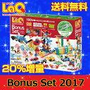 ラキュー ボーナスセット2017 数量限定 LaQ 20%パーツ増量 ギフトセット 知育玩具 知育ブロック 送料無料 ラキュー2017 ポイント10倍