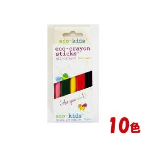 Eco-Kids(エコキッズ)エコ・蜜蝋クレヨン(スティック)10色