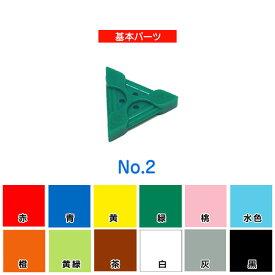 ラキュー ブロック LaQ フリースタイル50 ラキュー補充用パーツNo.2 ブロック パーツ 部品 メール便 ネコポス可