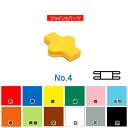メール便 ネコポス可 ラキュー ブロック LaQ フリースタイル50 ラキュー補充用パーツNo.4 ブロック パーツ 部品