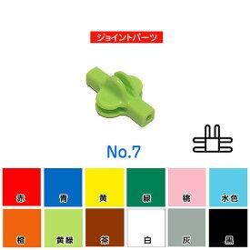 ラキュー ブロック LaQ フリースタイル50 ラキュー補充用パーツNo.7 ブロック パーツ 部品 メール便 ネコポス可