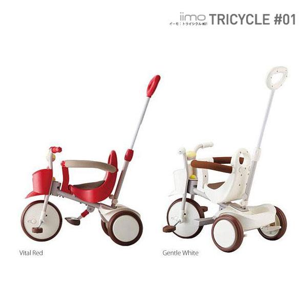 クオリティの高い三輪車 ブランド iimoTRICYCLE #01(イーモ トライシクル) さんりんしゃ