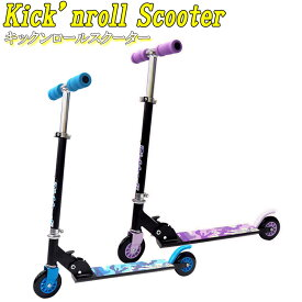キックボード キックスケーター キックンロールスクーター ブラックカラーリングモデル 折りたたみ ハンドル高さ調節可能 子供用 キッズ Kick'n RollScooter 送料無料