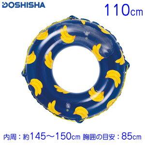 ビーチボールプレゼント うきわ 110cm バナナネイビー 浮き輪 子供用 大人用 海水浴 プール 川 水遊び 浮輪 ビーチグッズ
