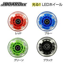 JDRAZOR JボードEX JBOARDEX用 光る LEDホイール 1個