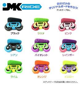 JMKRIDE ジェイエムケイライド 正規品 デッキテープ無しver. JMK フリースケート BASIC MODEL ベーシック本体 デッキテープレス 次世代 スケートボード アウトドア スケボー 子供用 キッズ用 大人用 携帯 手軽 持ち運び 送料無料