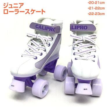 送料無料ジュニアローラースケートキッズカリプロクワッドローラーブーツタイプジュニア子供用ローラーシューズスケートダンスフィギュア初心者入門向