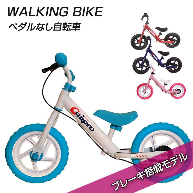 ウォーキングバイク ブレーキ付 子供用自転車 ペダルなし自転車 足蹴り式バランシングバイク バランスバイク キッズバイク トレーニングバイク 乗用玩具 子供 幼児 送料無料