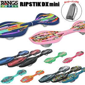スケボー スケートボード リップスティックデラックス ミニ RIPSTICKDX MINI 送料無料