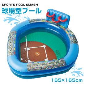 ビーチボールプレゼント ビニールプール 165cm ベースボールプール 子供用 庭 家庭用プール 深い プール 小さい 長方形 水遊び 野球