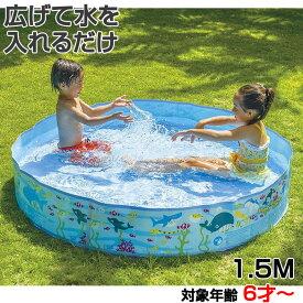 ビーチボールプレゼント ガーデンプール ウォールプール 150cm 家庭用プール 空気入れ不要 子供用 パットプール ビニールプール 壁プール ファミリー 水遊び 組立 簡単 大きい 大型 丸形