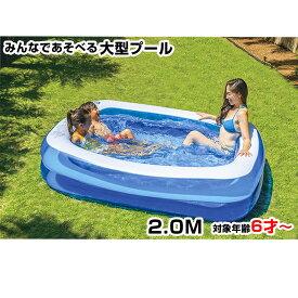 ビーチボールプレゼント ビニールプール 200cm ジャイアントレクタングルプール 大型プール 深い 子供用 家庭用プール プール ファミリー 大容量 大きい 長方形 2m 水遊び 6才から