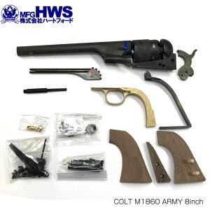 ハートフォード HWS 発火モデルガン 組み立てキット COLT M1860 ARMY 8インチ ヘビーウェイト HW ミリタリー カスタム オプション パーツ サバイバルゲーム サバゲー IPSC スチールチャレンジ シュ