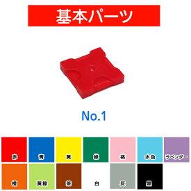 ラキュー ブロック LaQ フリースタイル50 ラキュー補充用パーツNo.1 ブロック パーツ 部品 メール便 ネコポス可