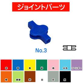 ラキュー ブロック LaQ フリースタイル50 ラキュー補充用パーツNo.3 ブロック パーツ 部品 メール便 ネコポス可