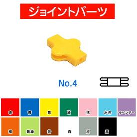 ラキュー ブロック LaQ フリースタイル50 ラキュー補充用パーツNo.4 ブロック パーツ 部品 メール便 ネコポス可
