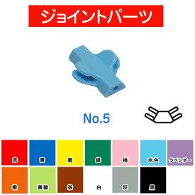 ラキュー ブロック LaQ フリースタイル50 ラキュー補充用パーツNo.5 ブロック パーツ 部品 メール便 ネコポス可