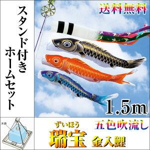【送料無料】特選鯉のぼりフルセット五色吹流し瑞宝金入鯉1.5mベランダセットホームサイズ地域限定商品五月人形こいのぼり
