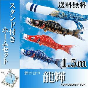 【送料無料】特選鯉のぼり龍輝スタンド付きフルセット1.5mベランダセットホームサイズ五月人形こいのぼり【fsp2124】